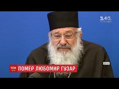 Помер Любомир Гузар - Верховний архієпископ Української греко-католицької церкви