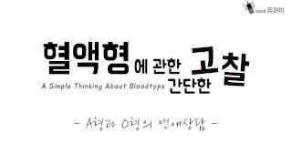 [유하미] 혈액형에 관한 간단한 고찰 - A형과 O형의 연애상담♥