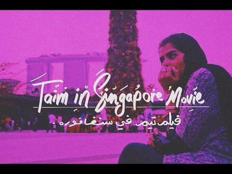 تيم في سنغافورة | TAIM IN SINGAPORE
