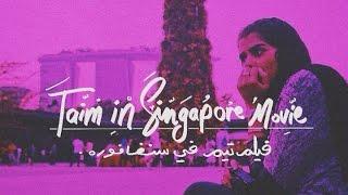 تيم في سنغافورة   TAIM IN SINGAPORE