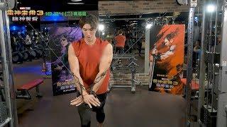【雷神索爾3:諸神黃昏】雷神養成班之錦榮健身教室