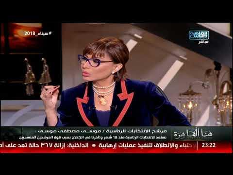 هنا القاهرة | لقاء مع المرشح الرئاسي موسى مصطفى موسى