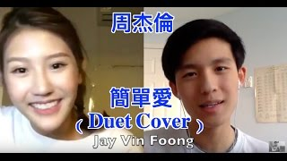 周杰倫 Jay Chou- 簡單愛 Duet Cover By Joyce Chu 四葉草 & JayVinFoong 冯佳文