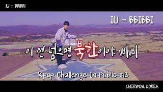 📌아이유(IU) - 삐삐(BBIBBI) 안무 커버 | Kpop Cover In Public | 철원, Cherwon, Korea