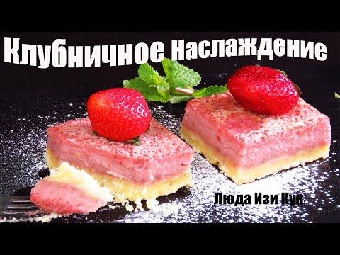 КЛУБНИЧНОЕ НАСЛАЖДЕНИЕ! Пирожные с клубникой от которых НЕВОЗМОЖНО ОТОРВАТЬСЯ! Люда Изи Кук выпечка