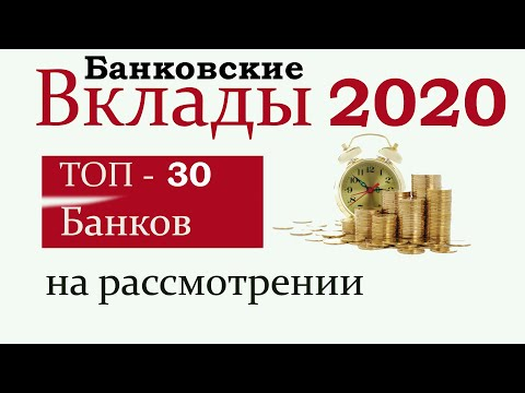 Рейтинг вкладов 2020. Самые доходные банковские вклады 2020 года. Топ 30 банков на рассмотрении.