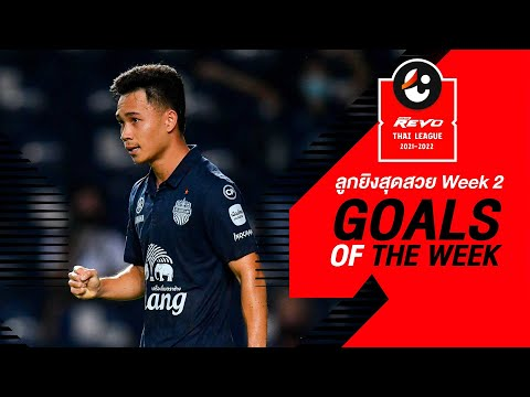 Goals of the Week : สัปดาห์ที่ 2 | รีโว่ ไทยลีก 2021-22