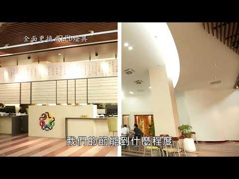 106年節能標竿獎 銀獎 巧園建設開發股份有限公司富貴南山紀念中心