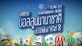 Thailand International Balloon Festival 2014 ( 6-7 December 2014 @Gymkhana Golf Club Chiang Mai )