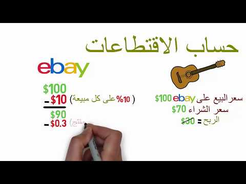 الطريقة الصحيحة لحساب اقتطاعات الايباي و البايبال | how to calculate paypal and ebay fees