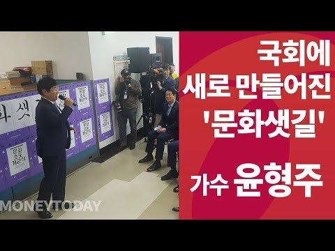 국회에 생긴 '문화샛길'…가수 윤형주의 축하무대!