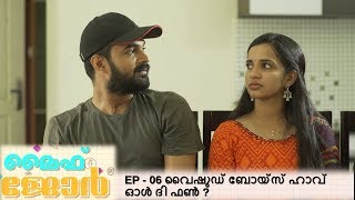 Why Should Boys Have All The Fun ? l Life Jor l Episode - 06