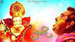 Tutari Video Song | Shankar Mahadevan | Ganesh Chaturthi 2017 Special Song width=