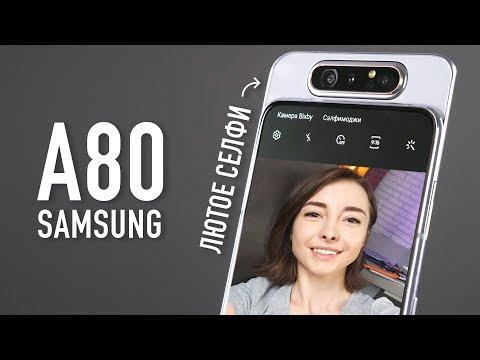 Вот что умеет дикая камера в Samsung A80 photo