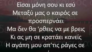 Giorgos Sabanis - Metaxi mas lyrics