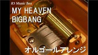 MY HEAVEN/BIGBANG【オルゴール】