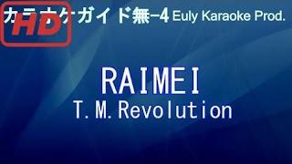 [カラオケ用ガイドメロ無-4] RAIMEI T.M.Revolution (アニメ『Thunderbolt Fantasy 東離劍遊紀』主題歌)  [karaoke](歌詞付きフル)