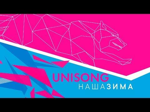 Гимн Всемирной универсиады 2019 (Премьера трека, 2018)