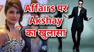 Priyanka Chopra की अफेयर पर Akshay Kumar का बड़ा बयान