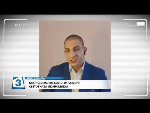 """""""Имате думата"""" на 25.04.2020 г.: Гостува Преслав Райков, икономист"""