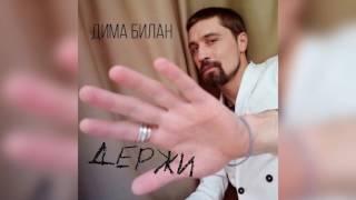 Дима Билан - Держи (Премьера песни! 2017)