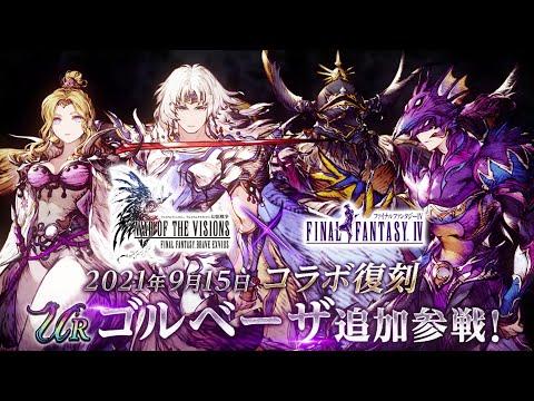 【FFBE幻影戦争】FFIVコラボ復刻!新ユニット『ゴルベーザ』が登場!