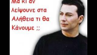 Makropoulos - Na pethanoun oi gunaikes (LIVE)