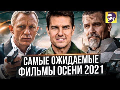Самые ожидаемые фильмы осени 2021