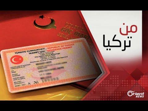 ما التعديلات الجديدة التي طرأت على قوانين إقامة الأجانب في تركيا ؟ - من تركيا