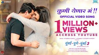 Kuni Yenar Ga Song Video - Mumbai Pune Mumbai 3 | New Marathi Song 2018 | Swapnil Joshi, Mukta Barve