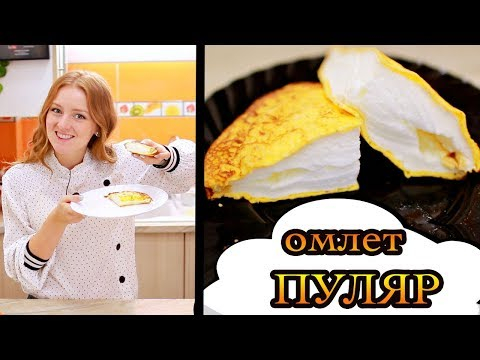 """Проверяем рецепт из Инстаграм Омлет """"Пуляр"""". Как приготовить пышный омлет."""