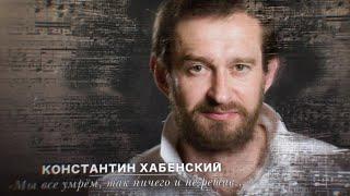 Стихи Агутина «Мы все умрём, так ничего и не решив...» читает Константин Хабенский