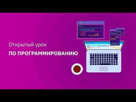 Как «сверстать» себе новую профессию — открытый урок по программированию