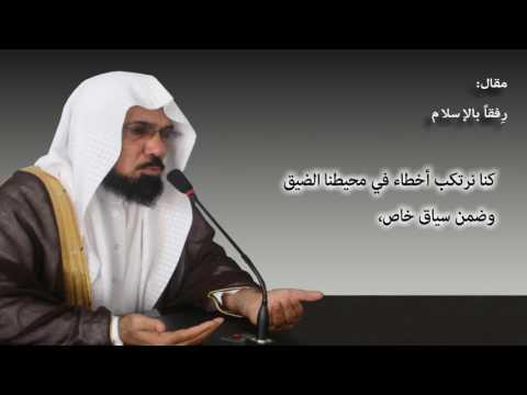 سلمان العودة | قراءة صوتية لمقال : رفقا بالاسلام