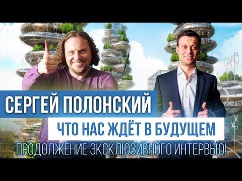 Сергей Полонский. Будущее в сфере недвижимости и бизнеса. Недвижимость в 21 веке. photo