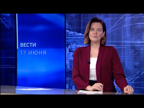 Вести-Коми 17.06.2021