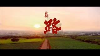 玖壹壹 - 我的路 Ex歌詞.完整版