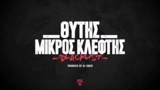 Θύτης & Μικρός Κλέφτης - Blacklist (prod. DJ Xquze) στίχοι