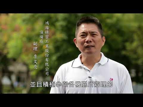 106年節能標竿獎 銀獎 鴻海精密工業股份有限公司頂埔廠