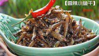 【田园时光美食 】喝粥小菜香辣小鱼干Spicy dried anchovies