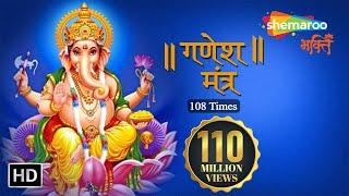 GANESH MANTRA - Om Gan Ganapataye Namo Namah - 108 Times width=