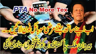 No More Tex on Non-Compliant Mobile Phone By PTA | Overseas Pakistanis Compliant/Non-Compliant PTA