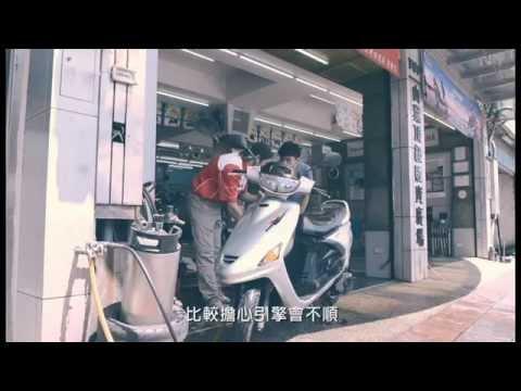 機車及自行車簡易維護保養常識教育教學影片1 - YouTube