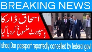 Ishaq Dar passport reportedly cancelled by federal govt | 10 Sep 2018 | 92NewsHD