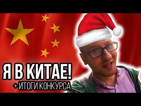 Путешествия. Смотреть онлайн: С НОВЫМ ГОДОМ из Китая!