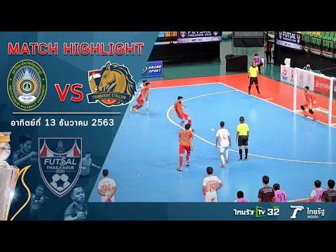 ไฮไลท์ : ฟุตซอลไทยลีก2020 ราชภัฏเพชรบุรี  VS ธรรมศาสตร์ สแตลเลี่ยน