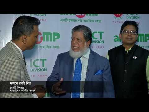 মাননীয় ডেপুটি স্পিকার অ্যাডভোকেট মো. ফজলে রাব্বী মিয়া এমপি #AmarMP সম্পর্কে যা বলেন।