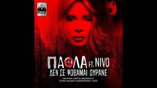 Πάολα feat. NiVo - Δε σε φοβάμαι ουρανέ (TEASER)