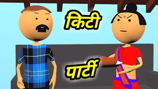 JOKE OF - KITTY PARTY (  किटी पार्टी ) - comedy time toons
