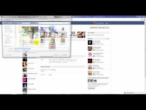 صور الحسابات الشخصية على الفيسبوك حقيقية او مزيفة؟؟ .